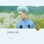 孙子涵的专辑 不该再是旧的(单曲)