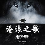 汪峰的专辑 沧浪之歌(电影《狼图腾》中文主题曲)