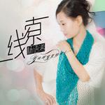杨语浠的专辑 线索(单曲)