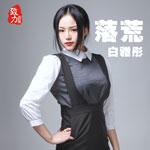 白雅彤的专辑 落荒(单曲)