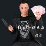 杨�车淖�辑 钱不是个好东西(EP)