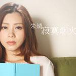 朱婧的专辑 寂寞烟火(单曲)