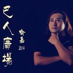 喻嘉的专辑 巴人广场(单曲)