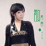 雪无影的专辑 散青春(单曲)