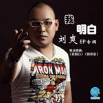 刘爽的专辑 我明白(EP)