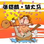张铠麟的专辑 骑大马(单曲)