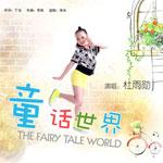 杜雨勋的专辑 童话世界(单曲)