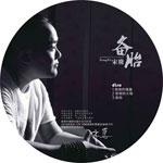 宋飞的专辑 备胎(EP)