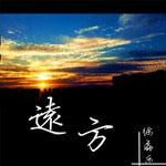 徐磊乐的专辑 远方(单曲)