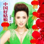 中国好姑娘(单曲)