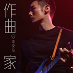 李荣浩的专辑 作曲家(EP)