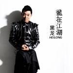 龙在江湖(单曲)
