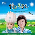 东方红艳的专辑 情在草原飞(单曲)