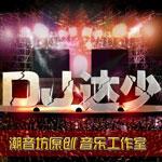 DJ达少的专辑 Dj达少2014