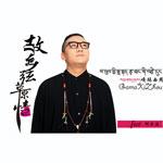 故乡弦-草原情(单曲)