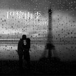 巴黎雨季(单曲)