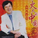 马伟营的专辑 火火的中国