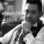 郭桓宇的专辑 你若懂我该有多好(单曲)