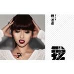 魏语诺的专辑 我(EP)