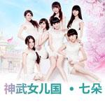 七朵组合的专辑 神武女儿国(大型网游《神武》主题曲)(单曲)