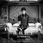PLAY BOY(单曲)
