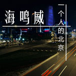 海鸣威的专辑 一个人的北京(单曲)
