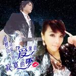 司徒兰芳的专辑 爱像首寂寞的歌(单曲)