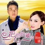 把你珍藏 - 广智&雨晴(单曲)