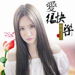 程欣的专辑 爱很快乐(单曲)