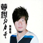 张嘉亮的专辑 梦想的力量(单曲)