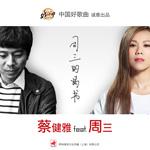 蔡健雅的专辑 周三的情书(单曲)
