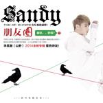 李昊瀚(山野)的专辑 朋友圈(单曲)