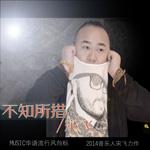 宋飞的专辑 不知所措(单曲)