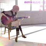 爱无罪(单曲)