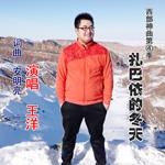 扎巴依的冬天(单曲)