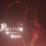 Darling(单曲)