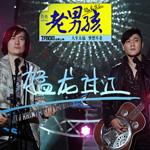 筷子兄弟的专辑 猛龙过江