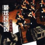凤凰传奇的专辑 最炫民族风 交响乐章 (单曲)