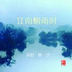 江南烟雨时(单曲)