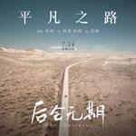 朴树的专辑 平凡之路(单曲)