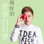 青春白日梦(EP)