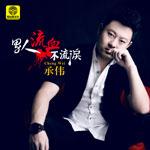 承伟的专辑 男人流血不流泪 (单曲)