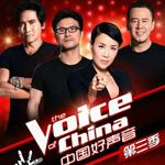 中国好声音的专辑 中国好声音第三季