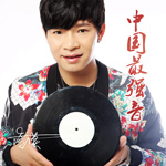 冷漠的专辑 中国最强音(单曲)