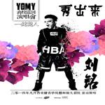 刘铭的专辑 秀出来(单曲)