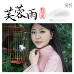 芙蓉雨(单曲)