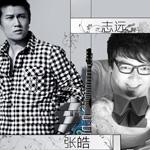 张皓&志远 的专辑 小小的我(单曲)