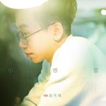 赖伟锋的专辑 小感冒(单曲)