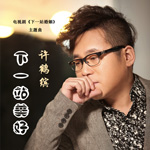许鹤缤的专辑 下一站美好(单曲)
