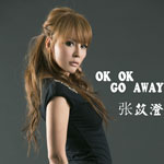 张苡澄的专辑 OK OK GO AWAY